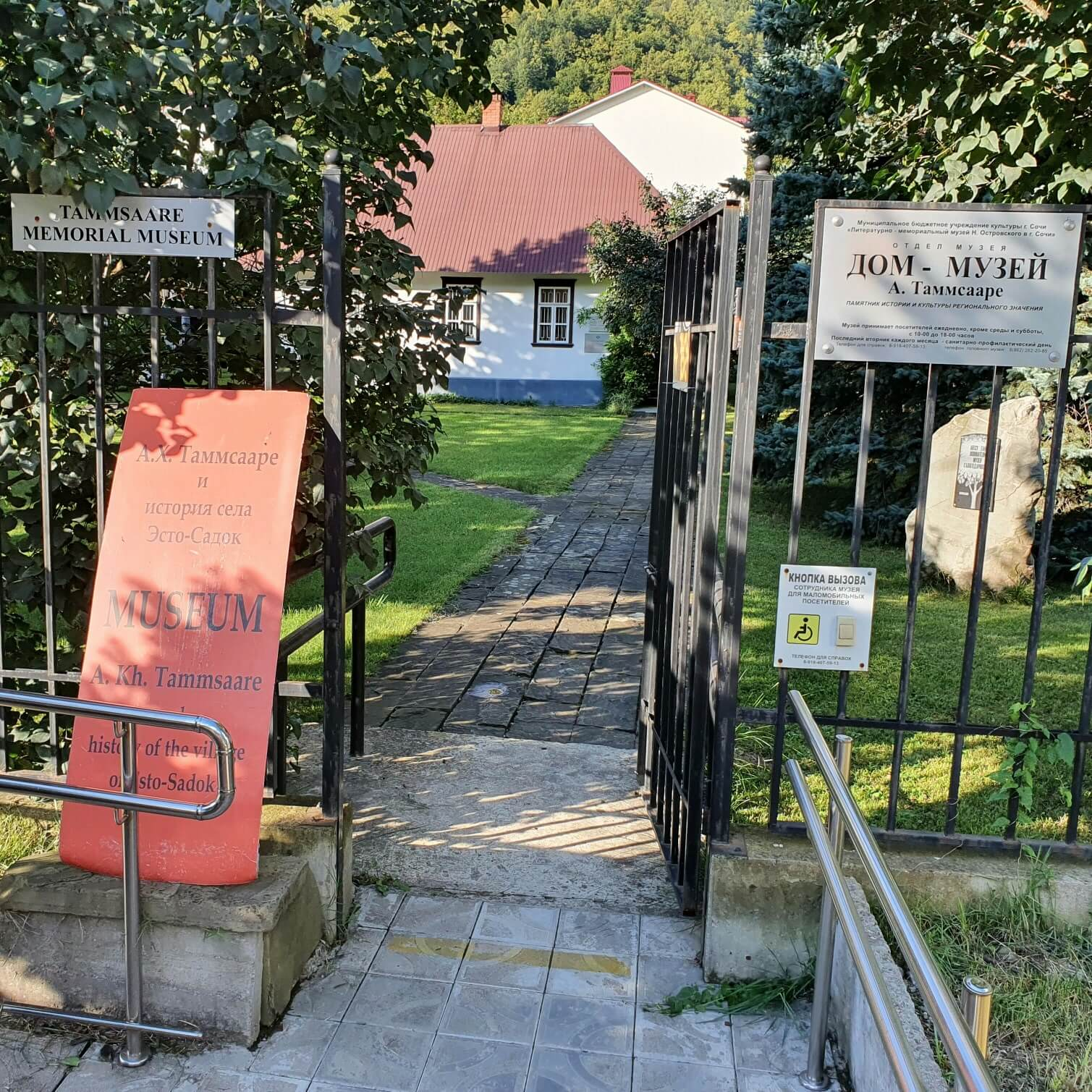 музей Таммсааре